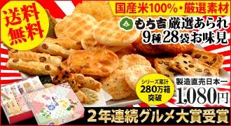 【送料無料】もち吉厳選おかき9種28袋お味見セット