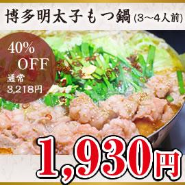 博多明太子もつ鍋(3-4人前)冷凍便。通常価格の1,288円off。