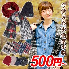 30・40代女性必見!秋のあったかお洒落小物が送料無料500円〜!