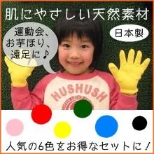 メール便指定で送料無料!安心の日本製 純綿カラー軍手6色セット