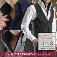 日本製の上質&お洒落なドレスシャツ!
