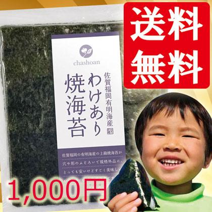 【楽天1位】有明海産訳あり上級焼き海苔!佐賀福岡のおいし〜い焼き海苔のみ厳選!