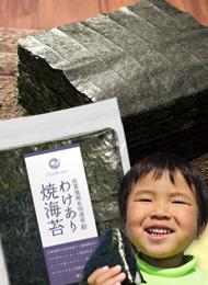 \楽天1位/訳あり上級焼き海苔!おいし~い有明海苔を厳選!1,000円送料無料