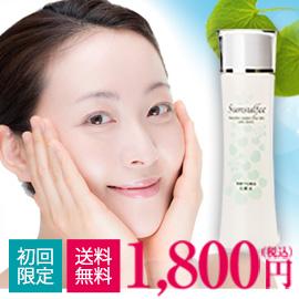 【送料無料】肌を育てる化粧水