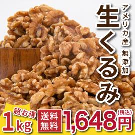 プロの菓子職人愛用!大好評 無添加生くるみ1kg 1,648円送料無料
