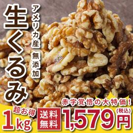 菓子職人も愛用!大好評 無添加生くるみ1kg 赤字覚悟の1,579円!