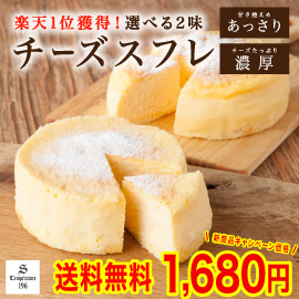 楽天1位★大好評 選べる2味チーズスフレ(あっさり・濃厚)送料0円