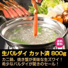 高級生バルダイが楽天最安値級セール!カニ鍋や焼きガニに!