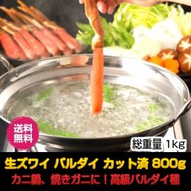 高級バルダイ期間限定セール!寒い季節のカニ鍋・焼蟹にぴったり