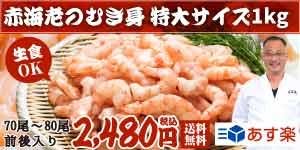 生食可!特大size!赤海老むき身1kg