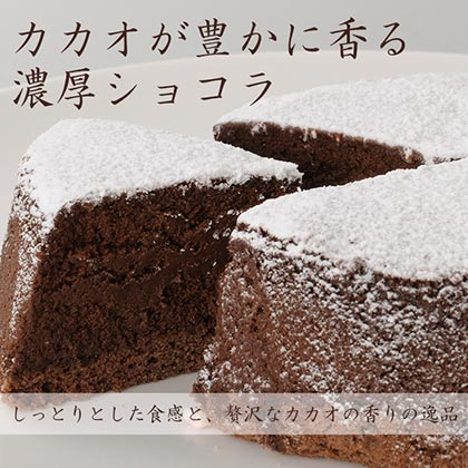 チョコレート好きにはたまらない濃厚な味わいで柔らかくて口溶けも良く、口の中で溶けるような食感