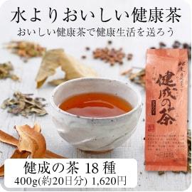 健成の茶 18種 400g 無添加ノンカフェインのおいしい健康茶