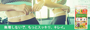 40代からのダイエット★成功のヒミツは…?