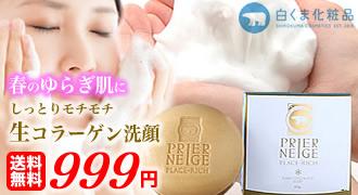【白くま化粧品】しっとりモチモチ生コラーゲン洗顔