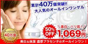美白ゲル50%OFF!美白の白くま化粧品
