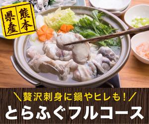 熊本県産とらふぐフルコース 贅沢刺身やふぐ鍋も!