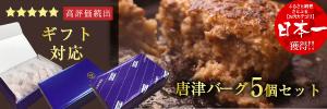 【佐賀の厳選牛を使用】唐津バーグ5個セット!溢れる肉汁をご堪能下さい。