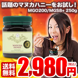 マヌカハニーを試すなら楽天蜂蜜第1位★美味しい健康対策!