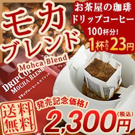 送料無料!飲みやすい酸味のお茶屋のモカドリップバッグ100杯!