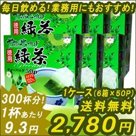 送料無料!家で会社で気軽に飲める徳用緑茶ティーバッグ300杯!