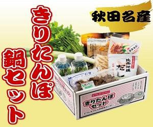 秋田県の食材にこだわった特製きりたんぽセット!