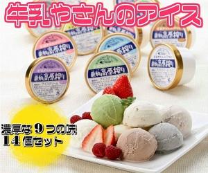 栗駒高原搾りアイス14個
