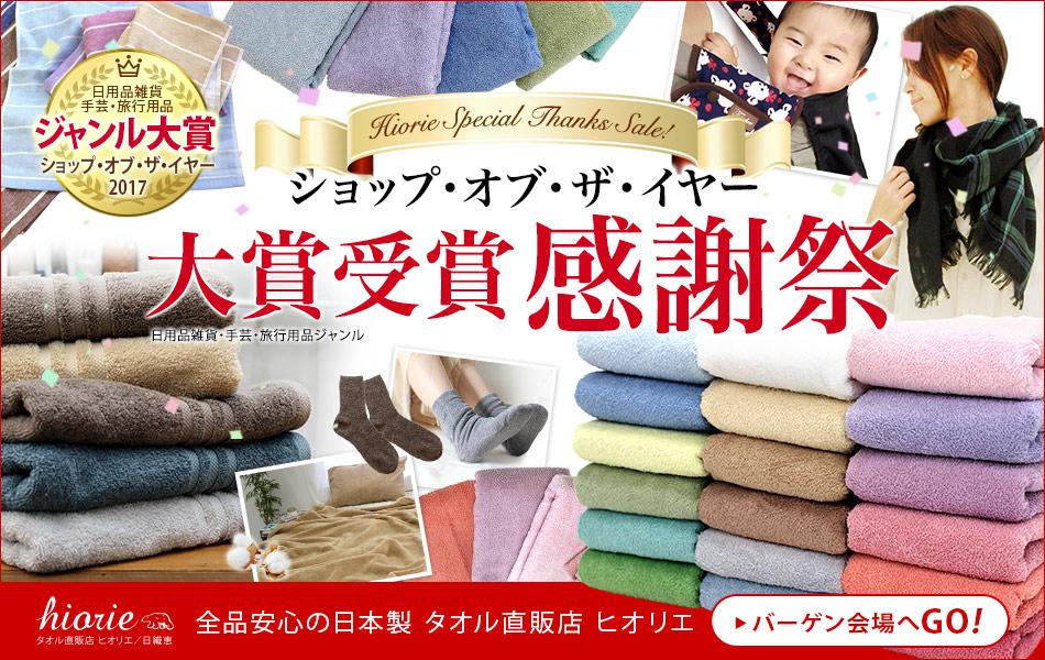 タオル直販店 ヒオリエ/日織恵ページへ