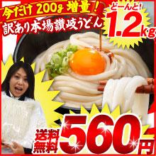 本場讃岐うどんが1杯あたり約47円!