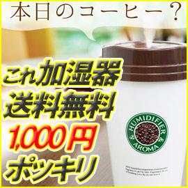 えっコーヒーでしょ!安心して下さい加湿器です!! 送料0円