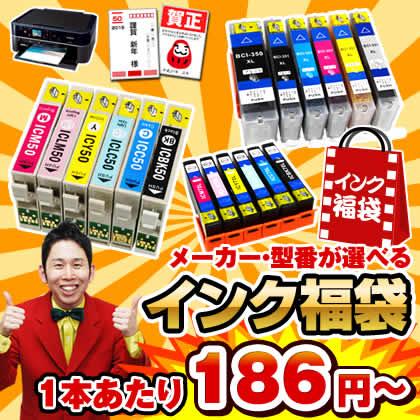 激得インク1本当り186円〜★インクが選べる福袋!エプソン用・キヤノン用・ブラザー用など最大18本選べます
