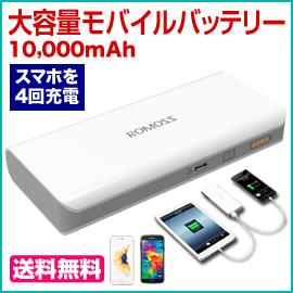 大容量モバイルバッテリー10000mAh★どこでもスマホを充電!送無