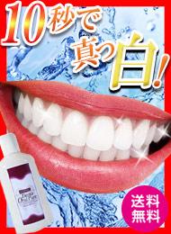 ◆10秒で真っ白◆口臭瞬殺!歯科医やモデル続々愛用&TVで大絶賛≪送料無料≫
