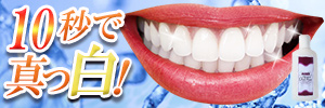 ◆10秒で真っ白◆口臭&舌コケ瞬殺!!歯科医&モデル愛用!TVで大絶賛《送料無料》