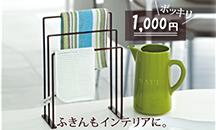 1,000円ポッキリ!送料無料♪