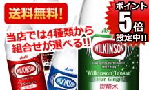 送料無料★ウィルキンソン炭酸