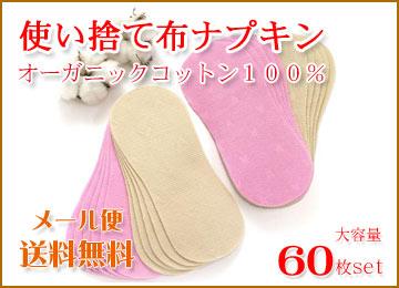 使い捨て布ナプキン オーガニックコットン100%