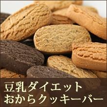 送料無料 豆乳 おから ダイエット クッキー バー 1kg (50本)