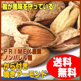 PRIMEX農園の ほんのり塩味から付焼きアーモンド やみつきご注意