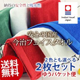 送料無料・今治タオル☆色が選べる2枚セット☆安全性と吸水性